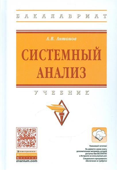 Системный анализ. Учебник (+ эл. прил. на сайте)
