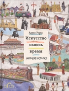 Искусство сквозь время: Мировая история