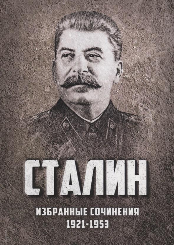Сталин И. Избранные сочинения Сталина. 1921-1953 годы сорокин п ранние сочинения 1910 1914 годы