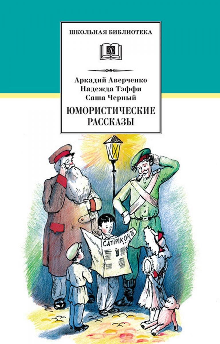 Аверченко А., Тэффи Н., Черный С. Юмористические рассказы