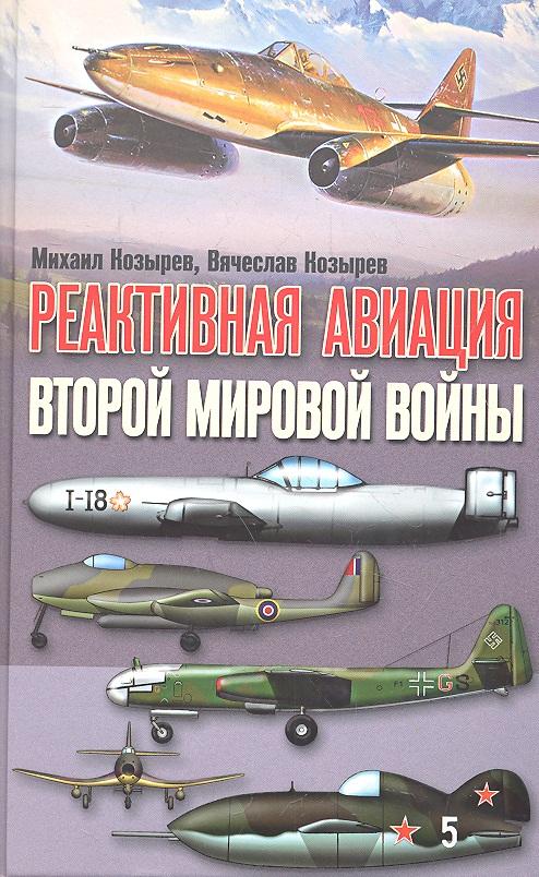Козырев М., Козырев В. Реактивная авиация Второй мировой войны