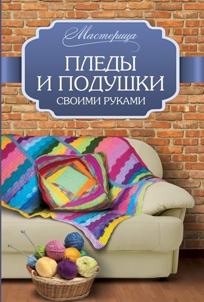 Вознесенская В. Пледы и подушки своими руками. Оригинальные модели для детей и взрослых: вяжем крючком и спицами