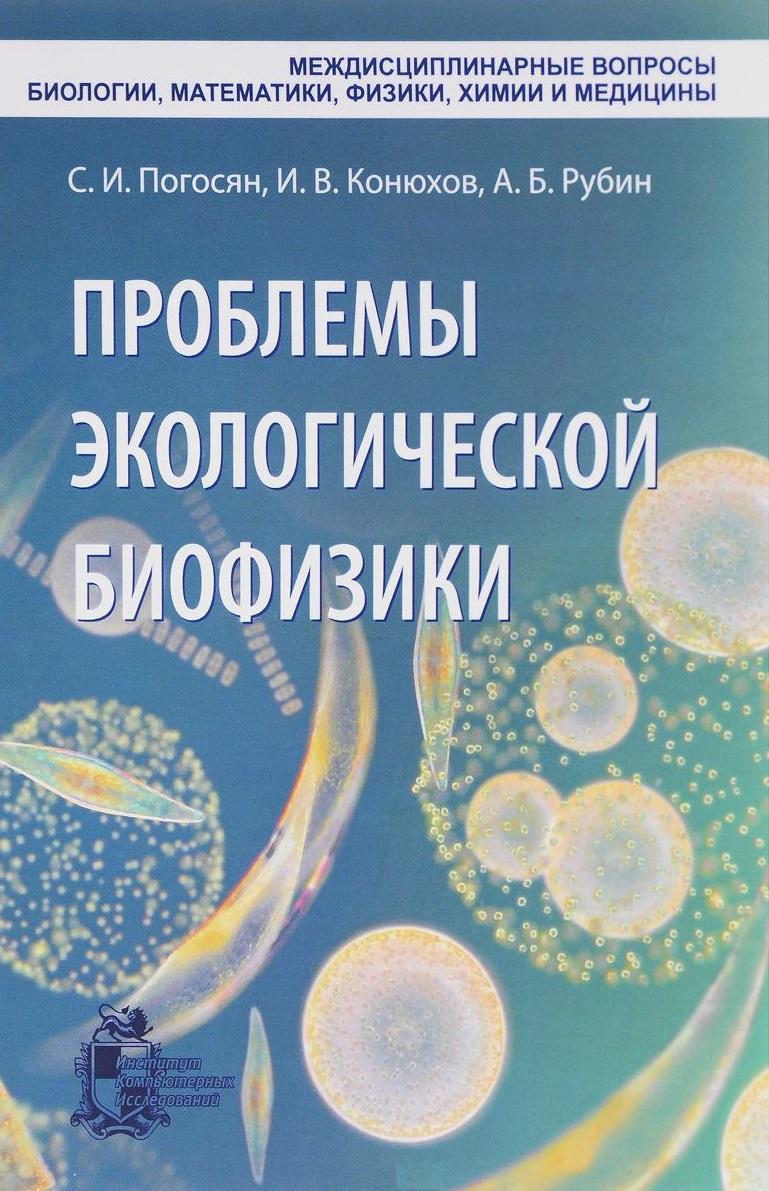 Погосян С., Конюхов И., Рубин А. Проблемы экологической биофизики в а погосян английский легко используем правильно предлоги