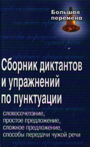 Попова Т.: Сборник диктантов и упражнений по пунктуации