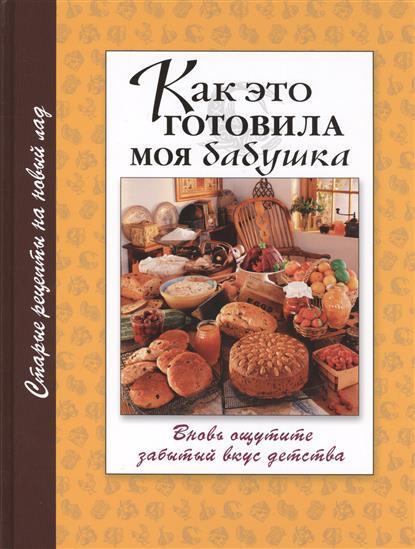 188Старые рецепты