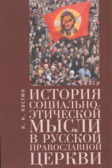 Костюк К. История социально-этической мысли в Русской православной церкви