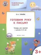 Готовим руку к письму. Тетрадь для занятий с детьми 3-4 лет