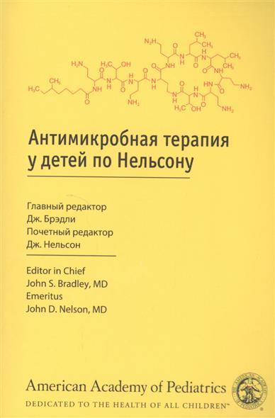 Брэдли Дж. (ред.) Антимикробная терапия у детей по Нельсону шухов в байбарина е рюмина и зубков в антимикробная терапия у детей isbn 9785970436721