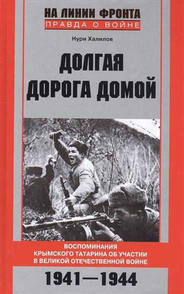 Халилов Н. Долгая дорога домой. Воспоминания крымского татарина об участии в Великой Отечественной войне 1941-1944
