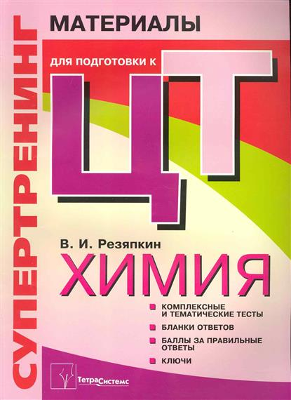 Супертренинг Химия материалы для подг. к централиз. тест. 2010