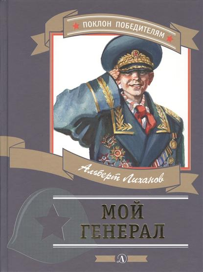 Лиханов А. Мой генерал. Роман для детей