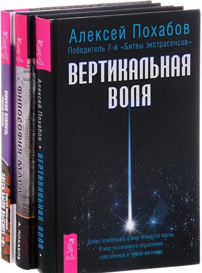 Человек знания + Философия мага + Вертикальная воля (комплект из 3 книг)