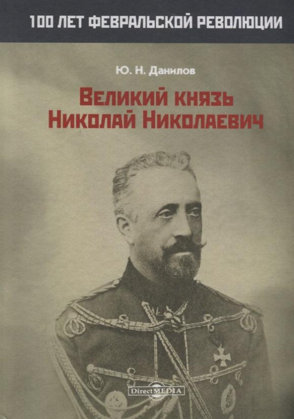 Данилов Ю. Великий князь Николай Николаевич цены