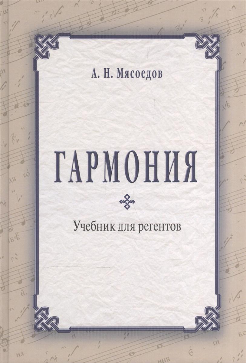 Мясоедов А. Гармония. Учебник для регентов ISBN: 9785742903864