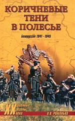 Коричневые тени в Полесье Белоруссия 1941-1945