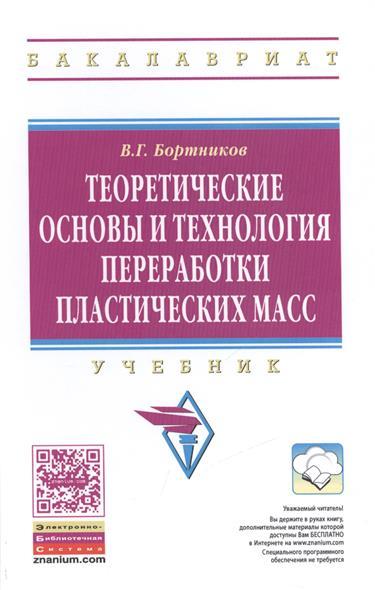 Теоретические основы и технология переработки пластических масс. Учебник. Третье издание от Читай-город
