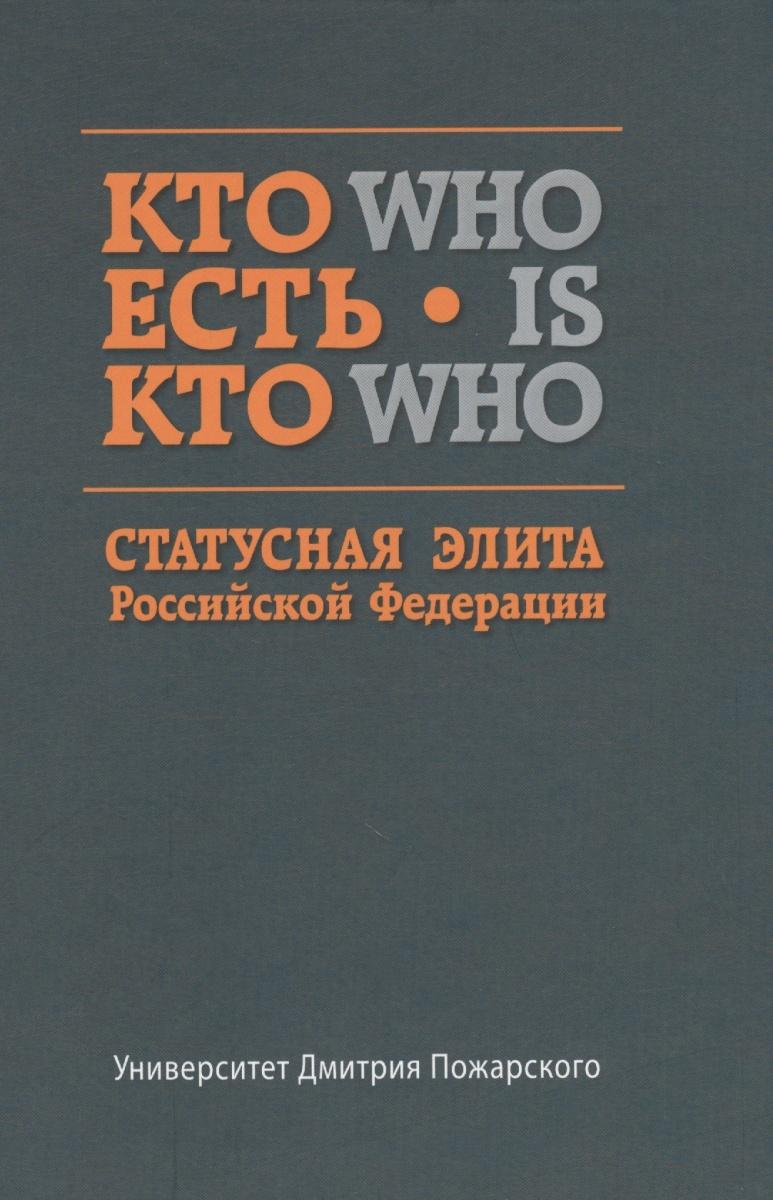 Кто есть кто. Статусная элита Российской Федерации. Справочник