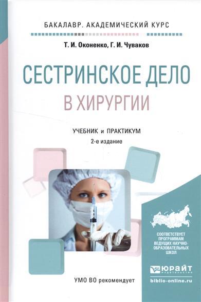 Оконенко Т., Чуваков Г. Сестринское дело в хирургии. Учебник и практикум