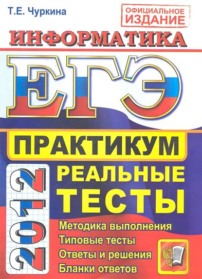 ЕГЭ 2012 Информатика Практикум Реальные тесты