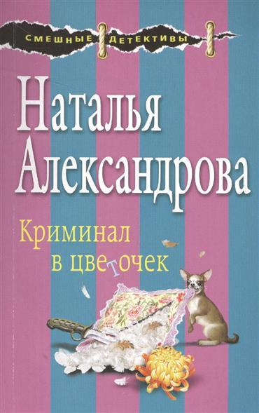 Александрова Н. Криминал в цветочек