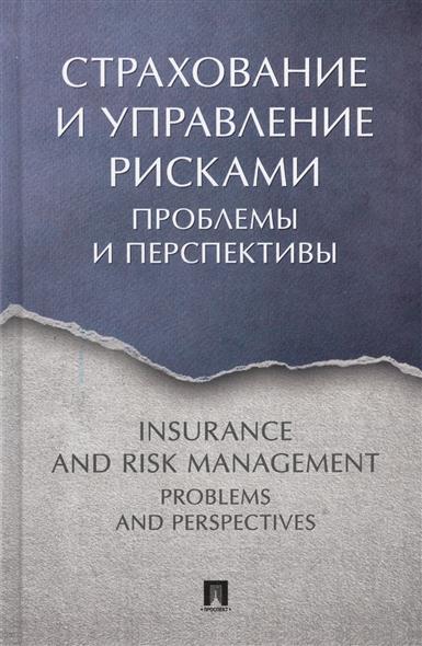 Белозеров С., Кузнецова Н. (ред.) Страхование и управление рисками. Проблемы и перспективы