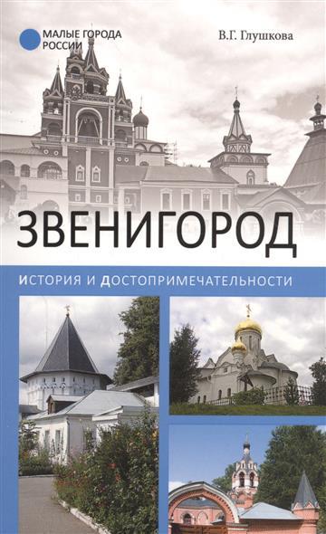 Глушкова В. Звенигород. История и достопримечательности