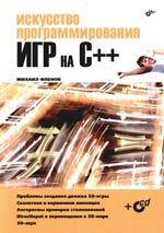 Фленов М. Искусство программирования игр на C++ рой ошероув искусство автономного тестирования с примерами на c