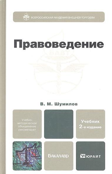 Правоведение. Учебник для бакалавров, 2-е издание, исправленное и дополненное