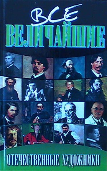 Все величайшие отечественные художники Скляренко
