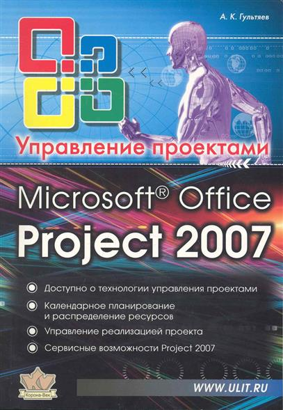 Гультяев А. MS Office Project Professional 2007 Управление проектами microsoft project management 2007 toolkit – microsoft office project 2007 step by step and in the trenches with microsoft office project 2007