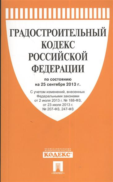 Градостроительный кодекс Российской Федерации по состоянию на 25 сентября 2013 г.