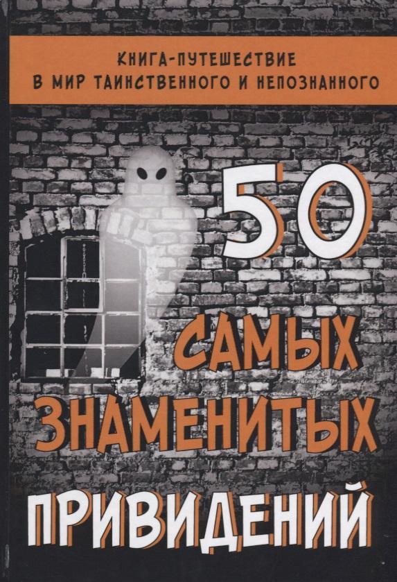 Гильмуллина Л. 50 самых знаменитых привидений 100 самых знаменитых концертов mp3