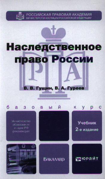 Наследственное право России. Учебник для бакалавров. 2-е издание, переработанное и дополненное