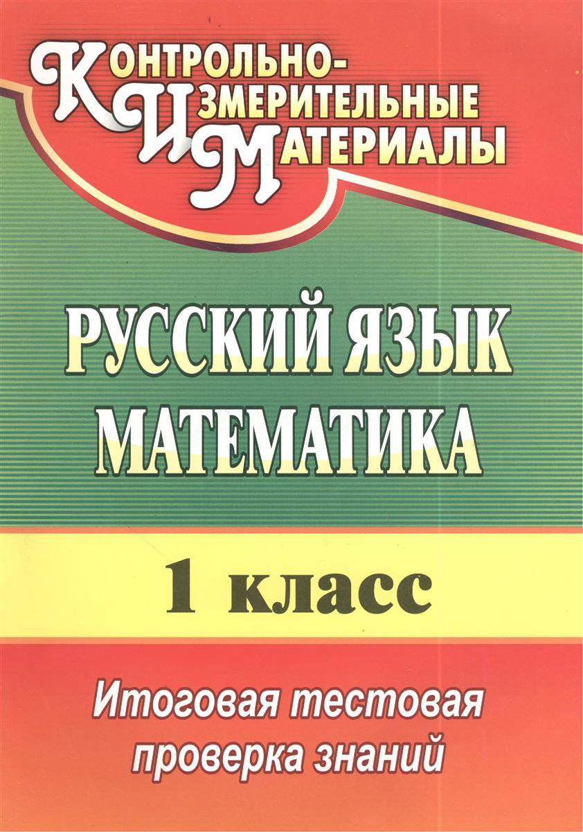 Русский язык. Математика. 1 класс. Итоговая тестовая проверка знаний. Издание 2-е, исправленное