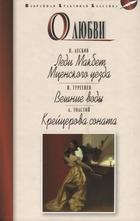 О любви: Леди Макбет Мценского уезда. Вешние воды. Крейцерова соната