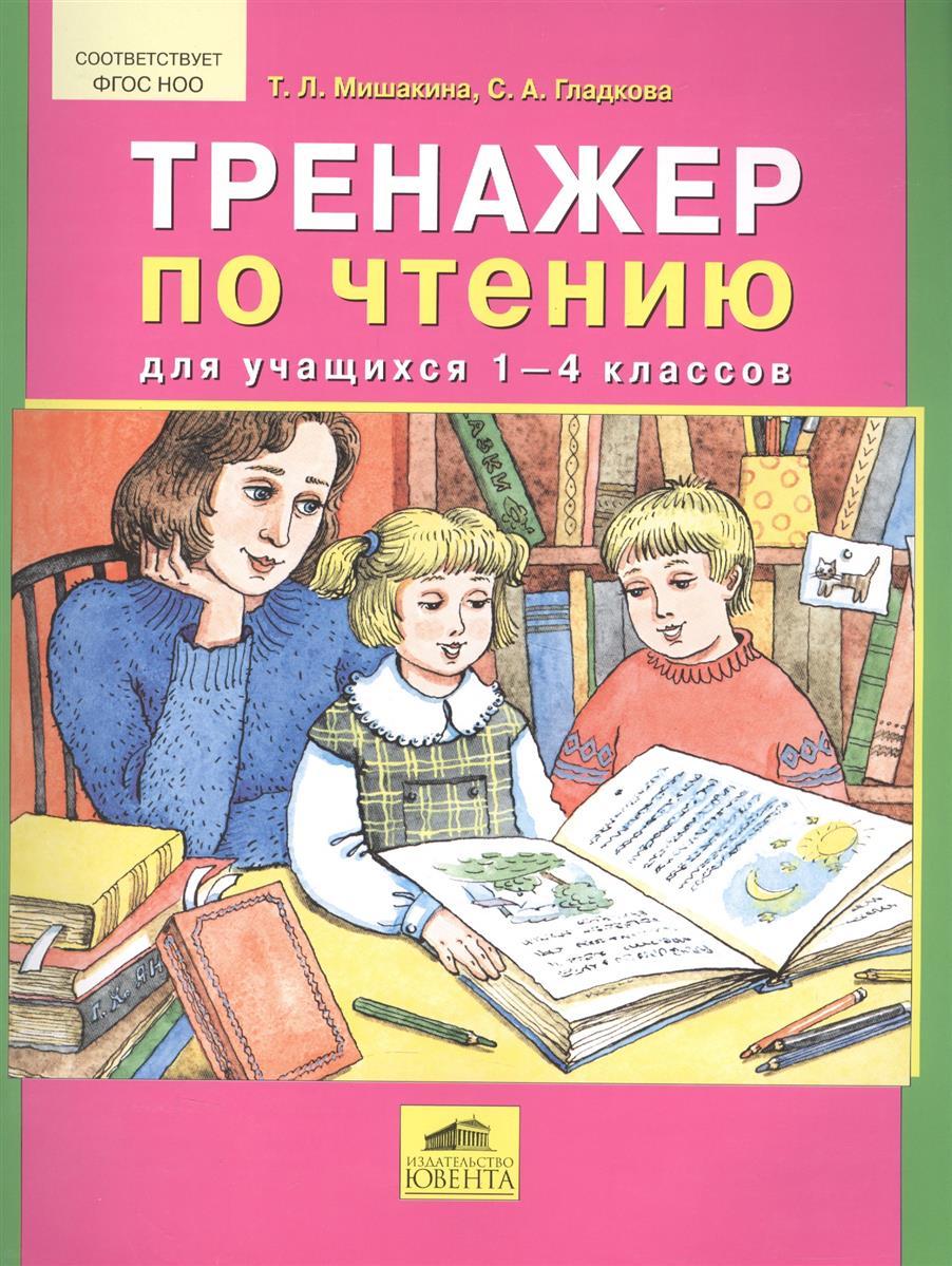 Мишакина Т., Гладкова С. Тренажер по чтению для учащихся 1-4 классов мария жукова гладкова остров острых ощущений