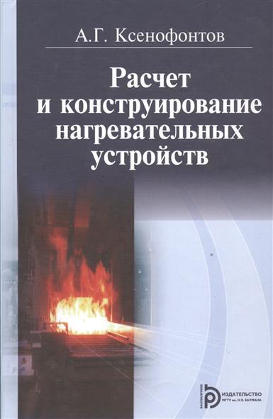 Расчет и конструирование нагревательных устройств. Учебник