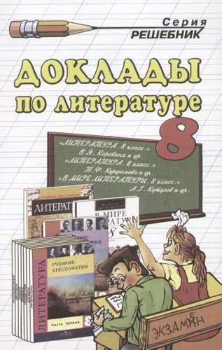 Доклады по литературе 8 кл