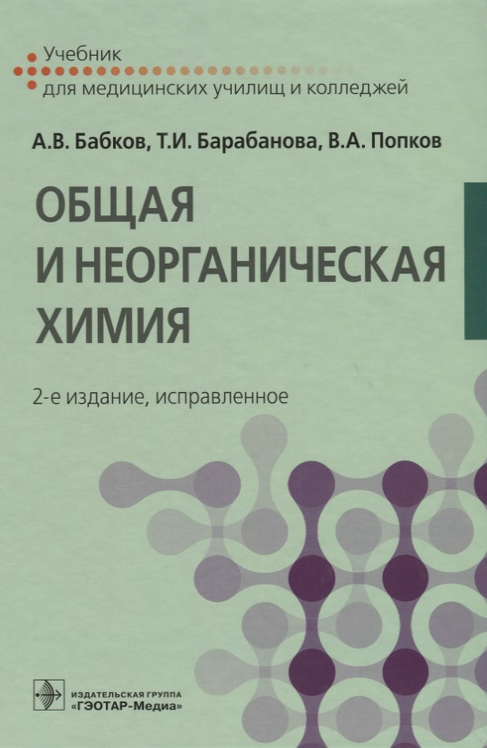Бабков А., Барабанова Т., Попков В. Общая и неорганическая химия общая химия глинка киев