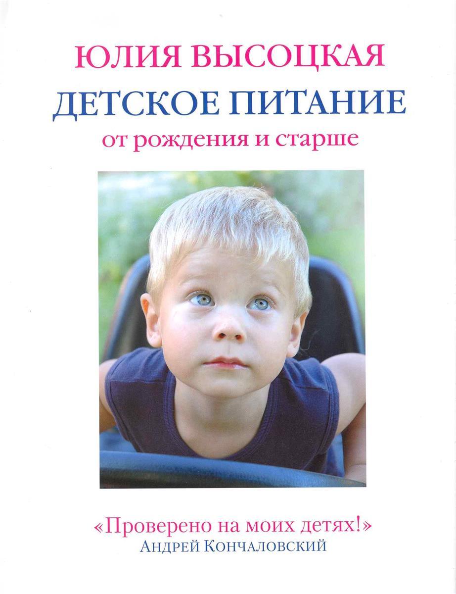Высоцкая Ю. Детское питание от рождения и старше ю а высоцкая овощи