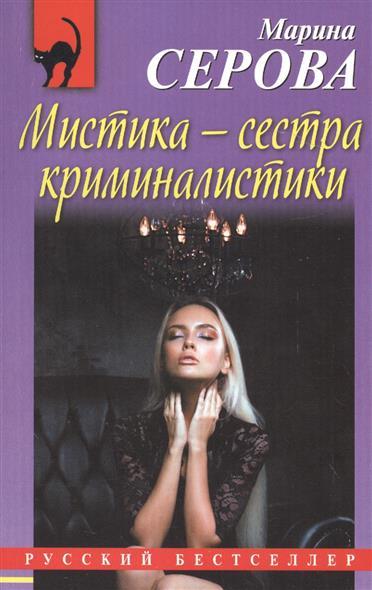 Серова М. Мистика-сестра криминалистики серова м горячее дельце