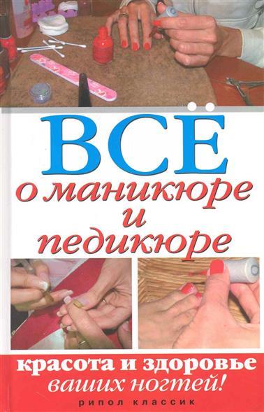 Чебаева С. (сост) Все о маникюре и педикюре Красота и здоровье ваших ногтей