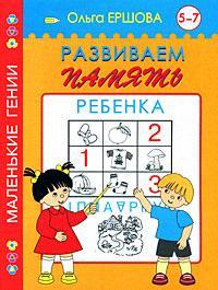 Развиваем память ребенка 5-7 л