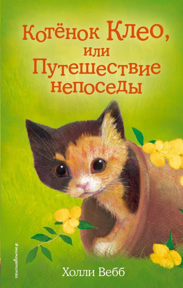 Котенок Клео, или Путешествие непоседы