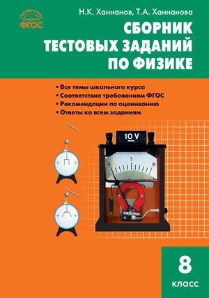 Ханнанов Н., Ханнанова Т. (сост.) Сборник тестовых заданий по физике. 8 класс