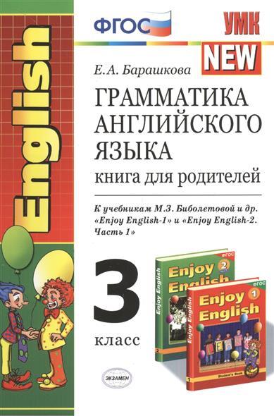 """Грамматика английского языка. 3 класс. Книга для родителей. К учебнику М.З. Биболетовой и др. """"Enjoy English-1"""" и """"Enjoy English-2 (Часть 1)"""" (Обнинск: Титул)"""