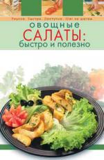 Овощные салаты быстро и полезно ISBN: 9785699162956 салаты овощные мясные корейские консервированные