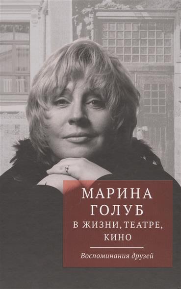 Борзенко М. Марина Голуб в жизни, театре, кино. Воспоминания друзей