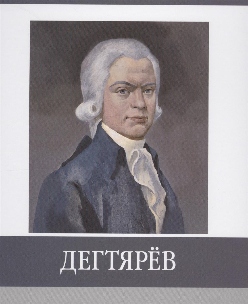 Дегтярев