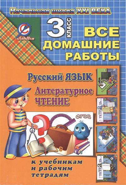 Все домашние работы за 3 класс по русскому языку и литературному чтению.